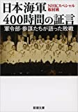 「日本海軍400時間の証言: 軍令部・参謀たちが語った敗戦」NHKスペシャル取材班