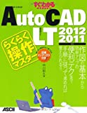 2012/2011 support operations master easily SUPER AutoCAD LT can be seen immediately (2011) ISBN: 4048706616 [Japanese Import]