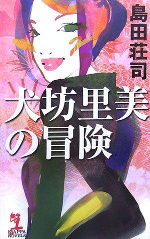 Inubou Satomi No Bouken in Japanese