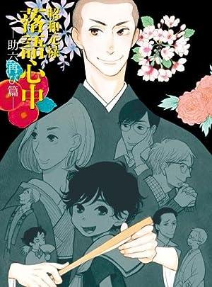 昭和元禄落語心中 -助六再び篇- [Blu-ray]