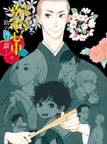 昭和元禄落語心中 -助六再び篇- Blu-ray BOX(期間限定版) B06X3XP3X4