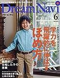 Dream Navi 2019年 06 月号 [雑誌]