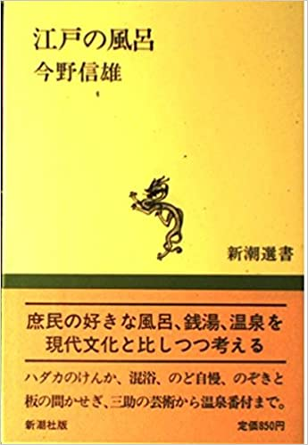 江戸の風呂 (新潮選書) | 今野 ...