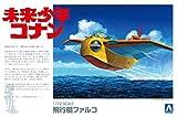 Aoshima Bunka Kyozai Future Boy Conan No.2 Falco 1/72 scale plastic model