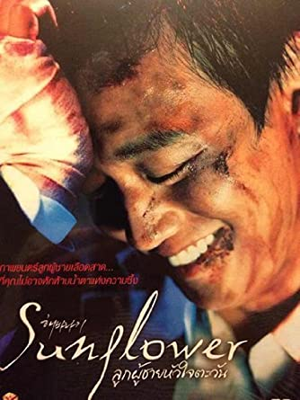 Sunflower Korean Movie with English Sub by Kim Rae Won