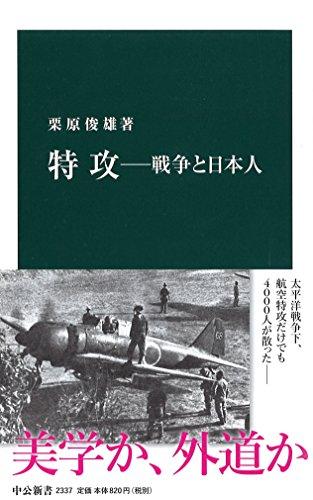 特攻――戦争と日本人 (中公新書)