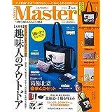 MonoMaster モノマスター 2019年7月号 葛飾 北斎 豪華4点セット