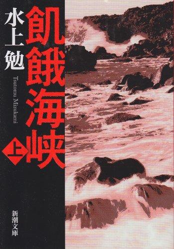 飢餓海峡 (上巻) (新潮文庫)