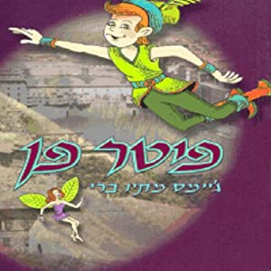 Peter Pan (In Hebrew) Audiobook
