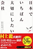 「日本でいちばん大切にしたい会社」坂本 光司