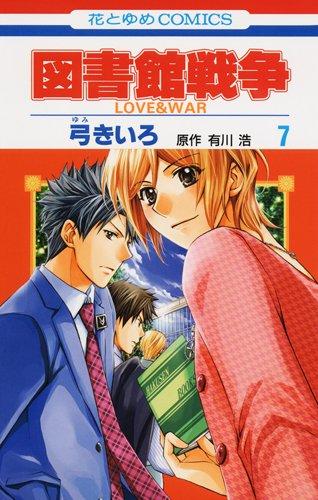 図書館戦争 第7巻―LOVE & WAR (花とゆめCOMICS)