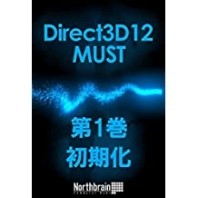 Direct3D12 MUST volume 1 Initialize (Japanese Edition)
