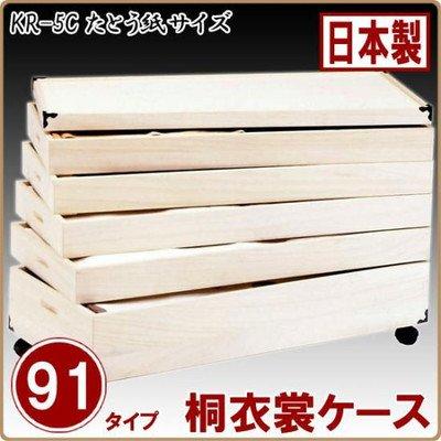 キャスター付 桐衣裳ケース(たとう紙サイズ) 日本製 木肌色 B00DS1LL4C木肌色