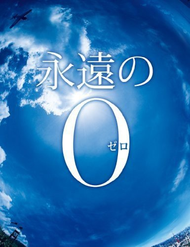 Eien No Zero [Blu-ray]