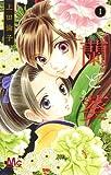 蘭と葵 1 (マーガレットコミックス)