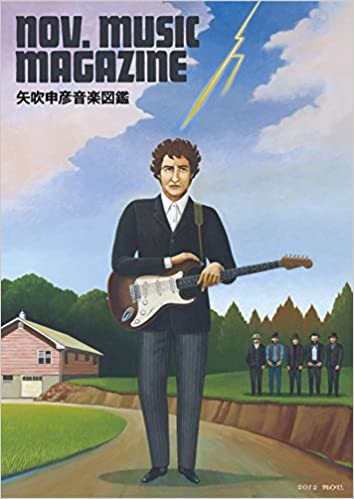 矢吹申彦音楽図鑑  nov.music magazine (ele-king books)