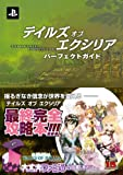 Tales of Xillia Perfect Guide (BOOK) [Japanese Edition]