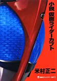Novel Masked Rider Kabuto (Kodansha Character Novel)