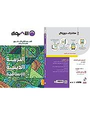 كتاب الاضواء التربية الدينية الإسلامية - المرحلة الثانوية - الصف الثانى الثانوى