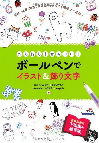 Amazon Co Jp かんたん かわいい ボールペンでイラスト 飾り文字 おかもと みほこ くぼい ともこ Ms Work ねこまき Mogerin 本