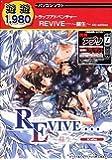 遊遊 REVIVE・・・ ~蘇生~ DC edition