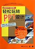 img - for Easy to Be a Good PPT Designer - Such Kind of PPT is Great -2 - with one CD which contains beautiful material. practical templates and instructional videos (Chinese Edition) book / textbook / text book