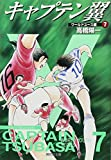 CAPTAIN TSUBASA World Youth Championship Vol.7 [ Shueisha Bunko ][ In Japanese ]