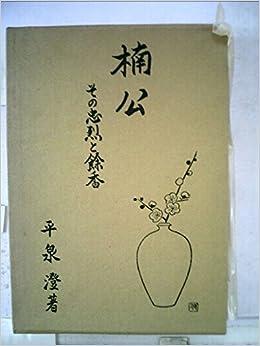 楠公―その忠烈と余香 (1973年) |...