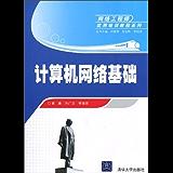计算机网络基础 (网络工程师实用培训教程系列)