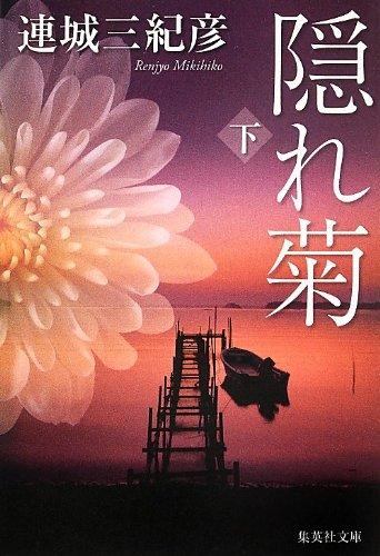 隠れ菊 (下) (集英社文庫)