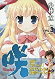 咲ーSakiー 3―廉価版 (ヤングガンガンコミックス リミックス)