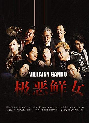 Villainy Ganbo / Gokuaku Ganbo / Flagrant Rough Person (Japanese Tv Drama w. English Sub)