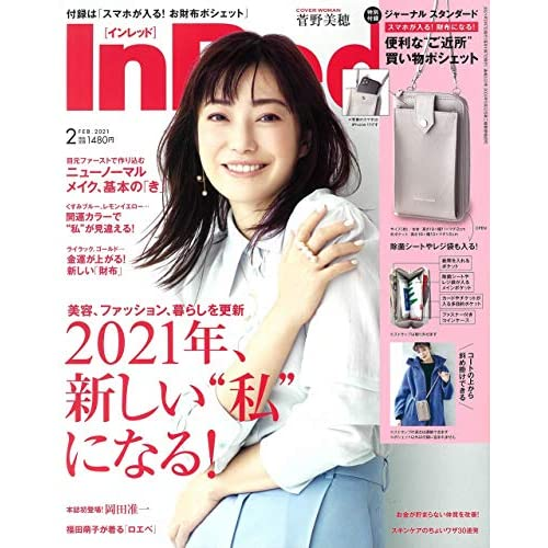 In Red 2021年2月号 画像
