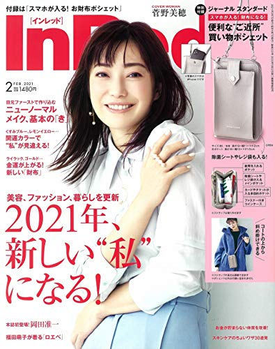 In Red 2021年2月号 画像 A