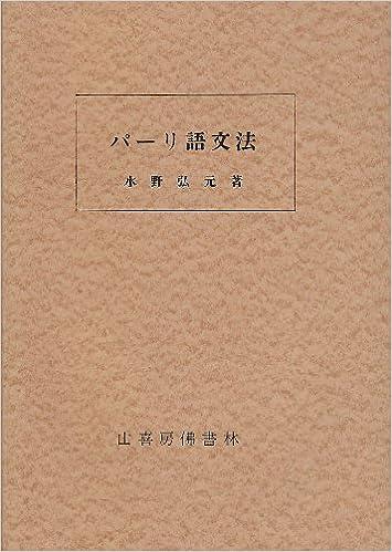 パーリ語文法 | 水野 弘元 |本 |...