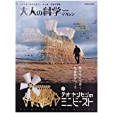 Theo Jansen Mini Strandbeest Model By Gakken Otona No Kagaku Vol. 30 Kit