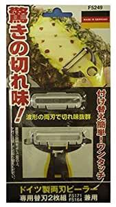 Two pieces F5249 spare blade Fuji quotient made in Germany double-edged peeler (japan import)