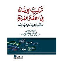 تركيب الإشارة في اللغة العربية (مقاربة لسانية جديدة) (Arabic Edition)