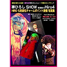 Cross-gender Japanese performer Hiroshi Jin SHOW Photo collection5 (Japanese Edition)
