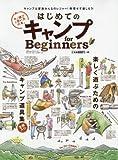はじめてのキャンプ for Beginners (100%ムックシリーズ)