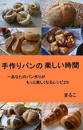 TEDUKURIPANNOTANOSIIJIKAN: ANATANOPANDUKURIGAMOTTOTANOSIKUNARURESIPINIJUUGO (Japanese Edition)