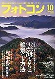 フォトコン 2019年 10 月号 [雑誌]