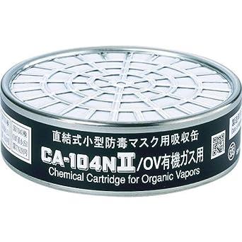 Amazon | 重松 部品 吸収缶 CA10...