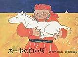 スーホの白い馬―モンゴル民話 (日本傑作絵本シリーズ)