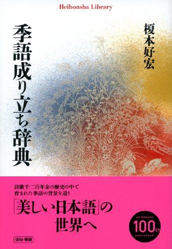 季語成り立ち辞典 (平凡社ライブラリー)