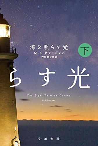 海を照らす光 (下) (ハヤカワepi文庫)