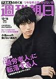 週刊朝日 2016年 12/16 号 [雑誌]