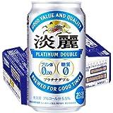 キリン淡麗プラチナダブル350ml缶1ケース(24本入)
