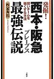 発掘!  西本・阪急ブレーブス最強伝説