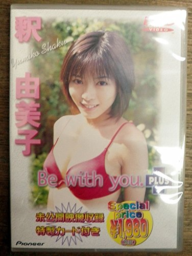 dvd 釈由美子 be with you plus 感想 釈由美子 読書メーター